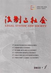 法制与社会 旬刊 2012年03期(电子杂志)(仅适用PC阅读)