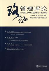 珞珈管理评论2014年卷第1辑(总第14辑)(仅适用PC阅读)
