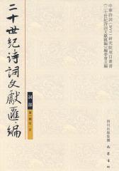 二十世纪诗词文献汇编.词部.第一辑.第一册(仅适用PC阅读)