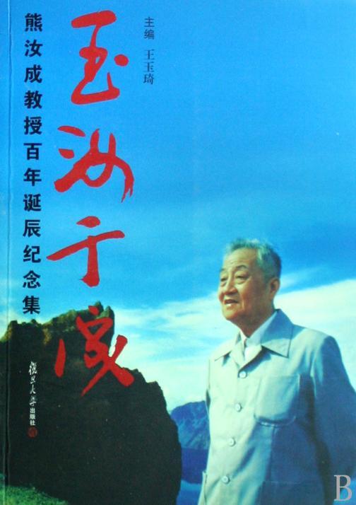 玉汝于成(熊汝成教授百年诞辰纪念文集)(仅适用PC阅读)
