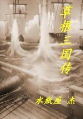 草根三国传(1)
