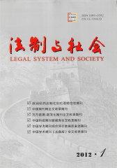 法制与社会 旬刊 2012年01期(电子杂志)(仅适用PC阅读)