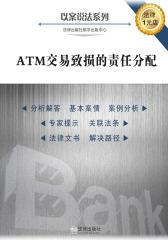 ATM交易致损的责任分配(涉银行纠纷)