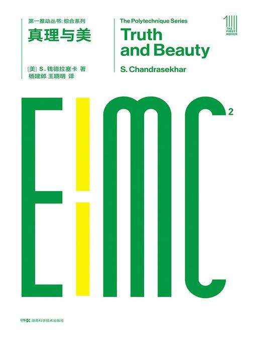 第一推动丛书·综合系列:真理与美 (生动描述了几位杰出的科学家创造的共同经历:动机、创造和美)