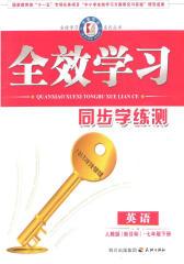 *学习系列丛书:英语·人教版新目标·七年级下册(仅适用PC阅读)