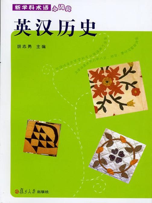 英汉历史(新学科术语小词典)