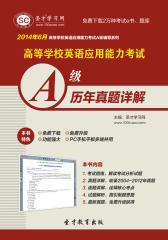 圣才学习网·2014年6月高等学校英语应用能力考试A级历年真题详解(仅适用PC阅读)