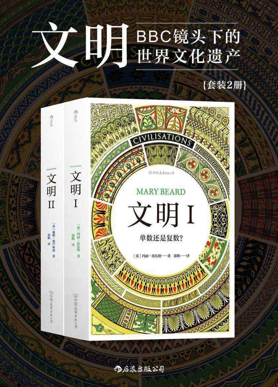 文明:BBC镜头下的世界文化遗产(根据2018年BBC高分纪录片改编,横跨五大洲,纵览数千年世界文明画卷。套装共2册)(智慧宫系列)