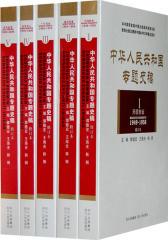 中华人民共和国专题史稿.3,十年风雨(仅适用PC阅读)