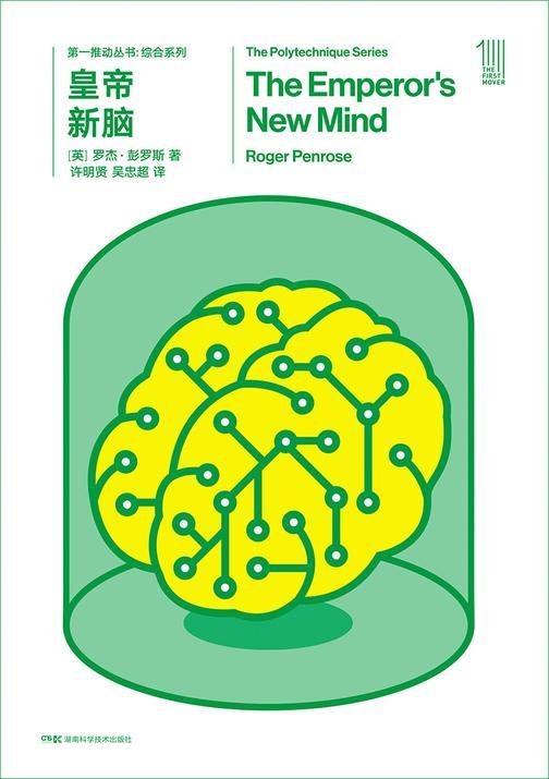 第一推动丛书·综合系列:皇帝新脑(新版)(渥夫物理奖获得者彭罗斯解答人类最大的谜题:人脑是如何思想的?人工智能是怎样影响人类的?)