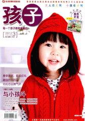 孩子 月刊 2012年03期(电子杂志)(仅适用PC阅读)