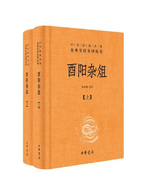 酉阳杂俎--(精)中华经典名著全本全注全译