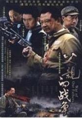 父亲的战争(影视)