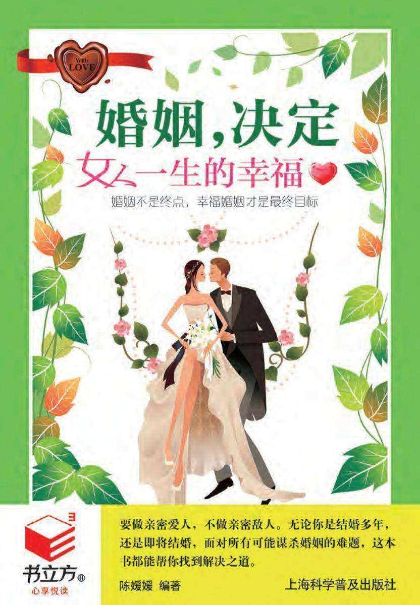 婚姻,决定女人一生的幸福