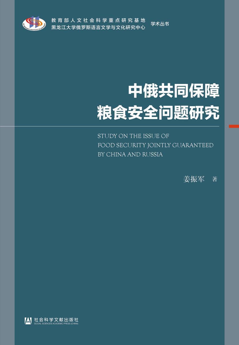中俄共同保障粮食安全问题研究