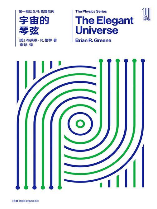 第一推动丛书·物理系列:宇宙的琴弦(新版)(著名弦理论家布莱恩·格林成名作,获安万特科学图书奖)