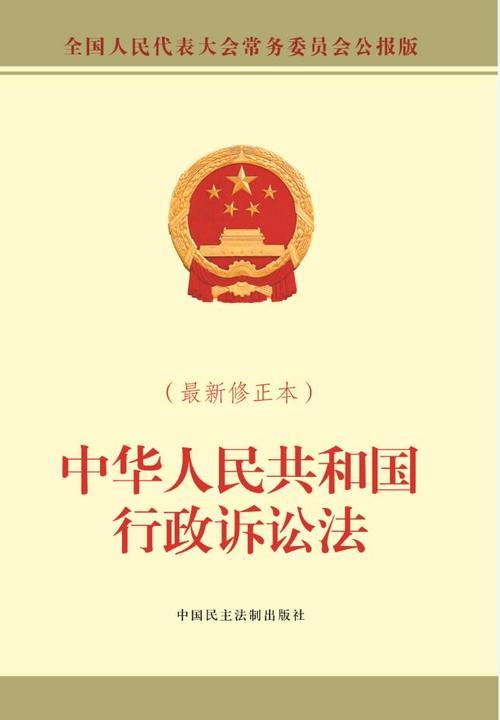 中华人民共和国行政诉讼法(最新修正本)
