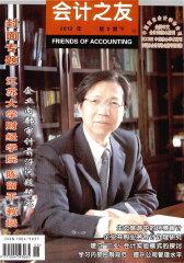 会计之友 旬刊 2012年06期(电子杂志)(仅适用PC阅读)