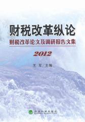 财税改革纵论——财税改革论文及调研报告文集(2012)(仅适用PC阅读)