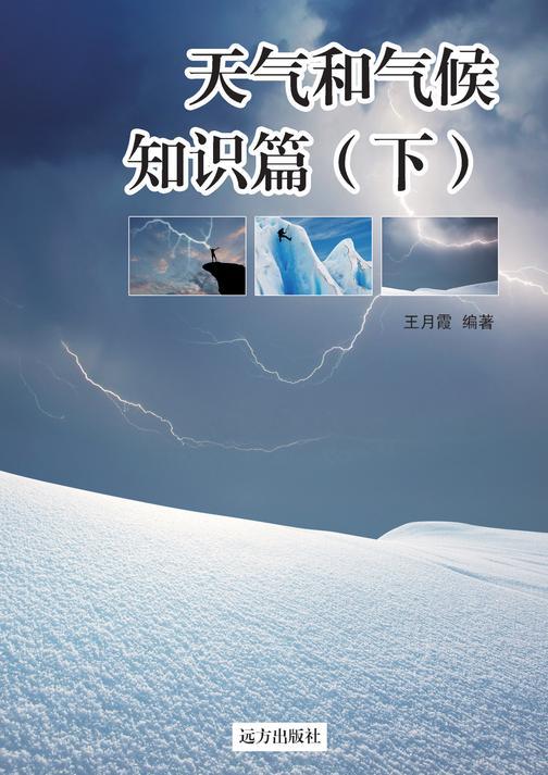 天气和气候知识篇(下)