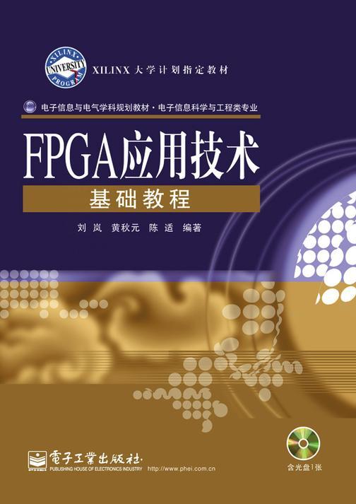 FPGA应用技术基础教程(含光盘1张)