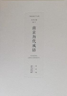 南京历代成语
