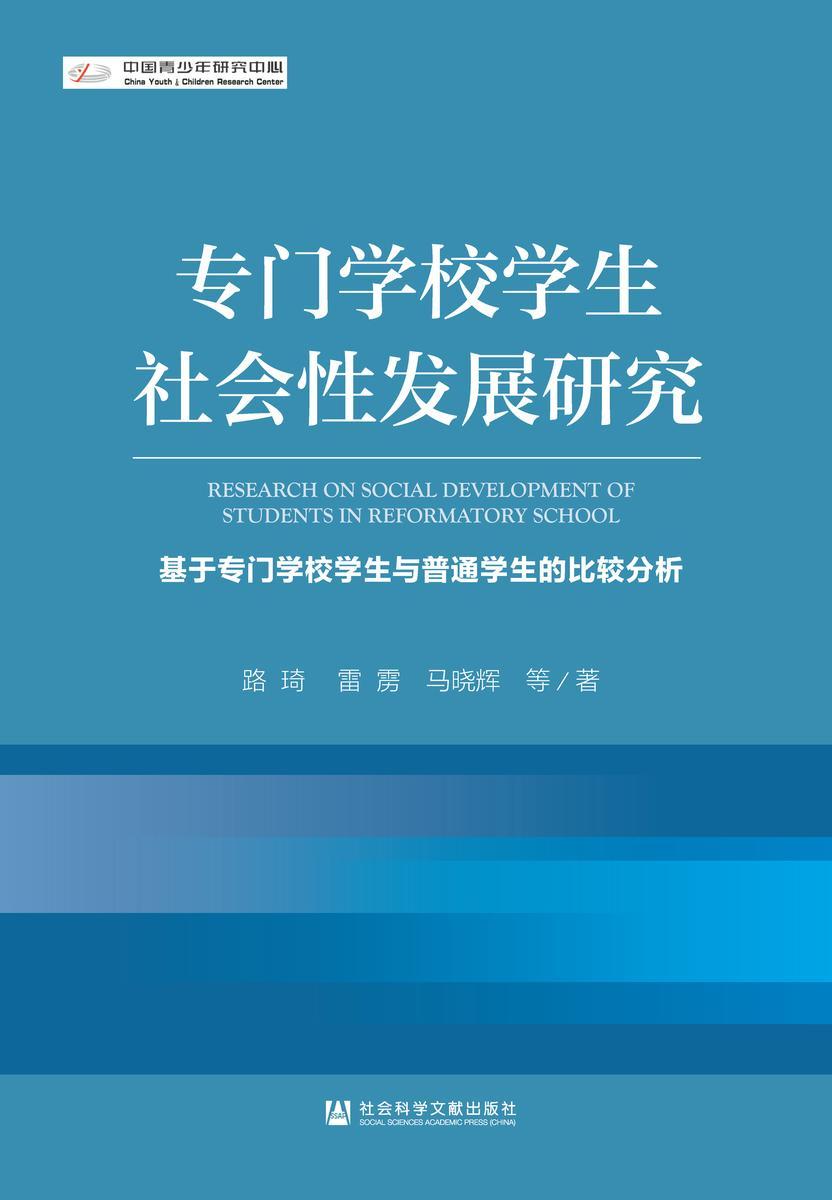 专门学校学生社会性发展研究:基于专门学校学生与普通学生的比较分析