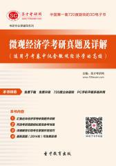 微观经济学考研真题及详解(适用于考卷中仅含微观经济学的高校)