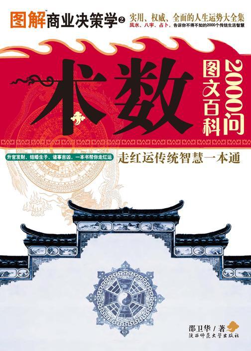 图解商业决策学:术数图文百科2000问(仅适用PC阅读)