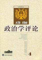 珞珈政治学评论(第四卷)