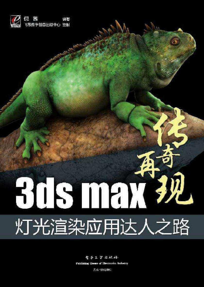 3ds max灯光渲染应用达人之路(含DVD光盘1张)(全彩)