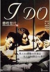 恋性世代 粤语(影视)