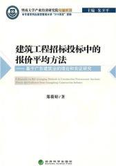 建筑工程招标投标中的报价平均方法——基于广东建筑业的理论和实证研究(仅适用PC阅读)