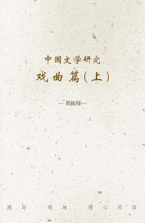 中国文学研究·戏曲篇(上)