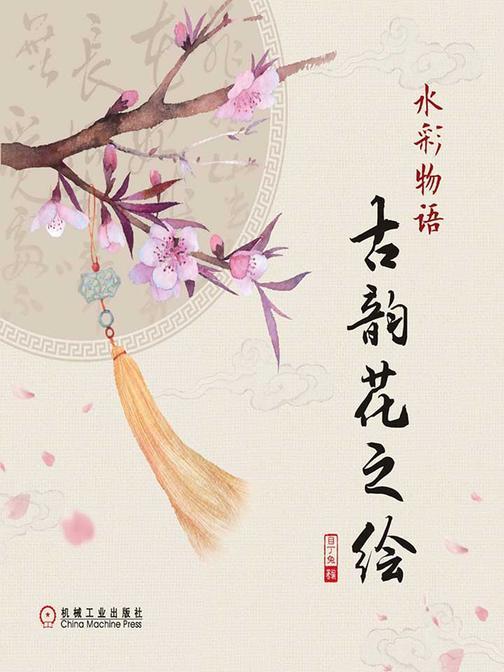 水彩物语:古韵花之绘