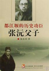 都江堰的历史功臣张沅父子(仅适用PC阅读)