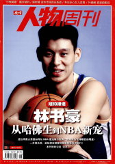 南方人物周刊 周刊 2012年06期(电子杂志)(仅适用PC阅读)