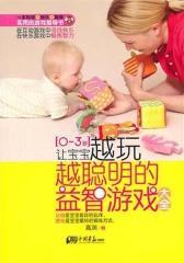 让宝宝越玩越聪明的益智游戏大全:0-3岁