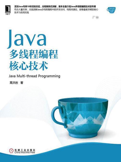 Java多线程编程核心技术