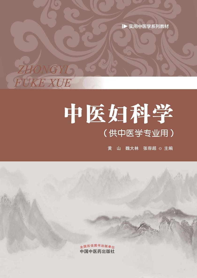 中医妇科学(实用中医学系列教材)