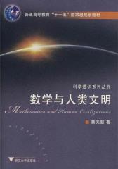 数学与人类文明