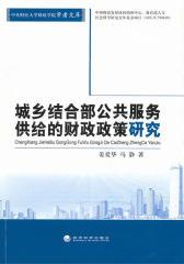城乡结合部公共服务供给的财政政策研究