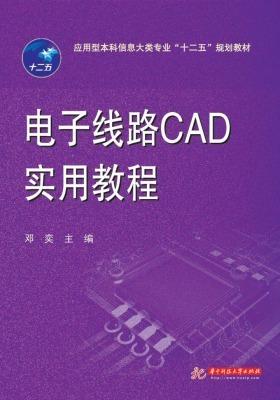 电子线路CAD实用教程(仅适用PC阅读)