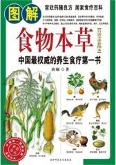 图解食物本草(仅适用PC阅读)
