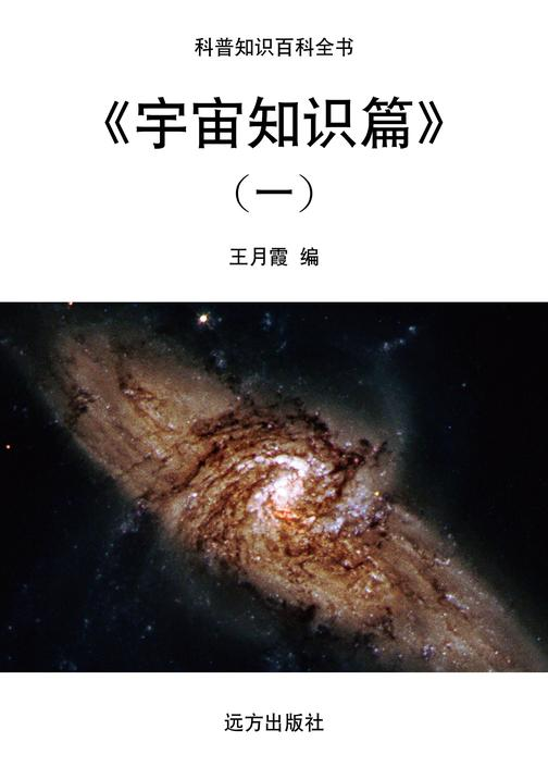 宇宙知识篇(一)