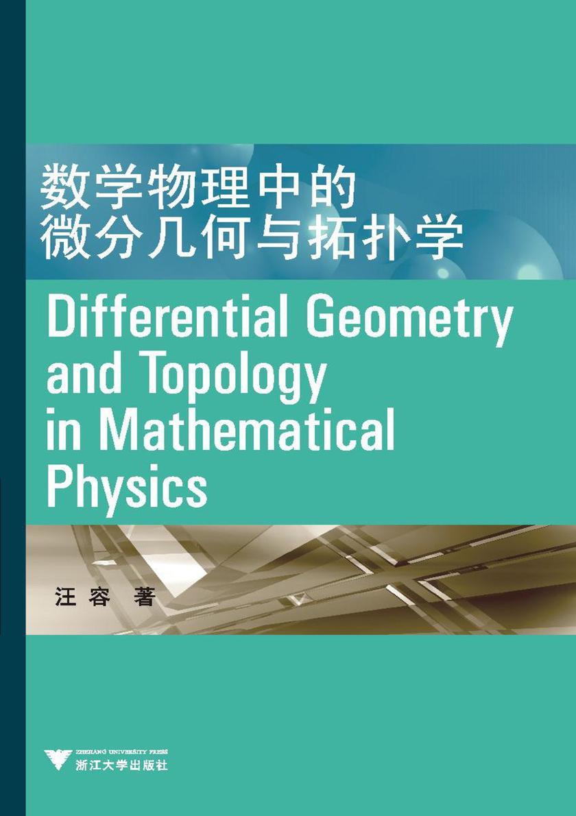 数学物理中的微分几何与拓扑学(仅适用PC阅读)