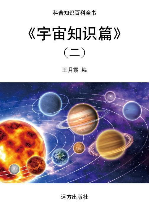 宇宙知识篇(二)