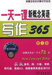 一天一课新概念英语写作365(第3册) (新概念英语名师导学系列)