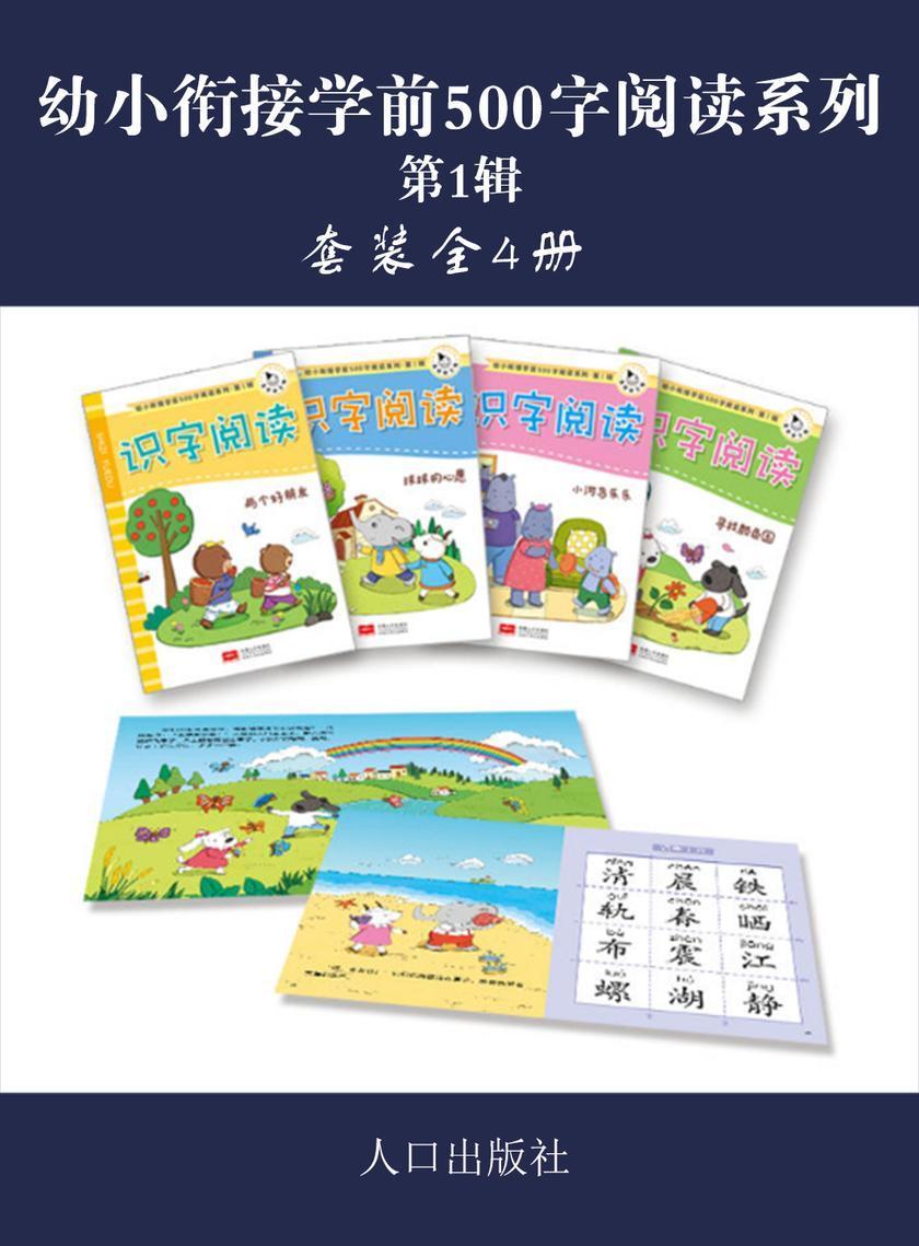 幼小衔接学前500字阅读系列-第1辑(全4册)