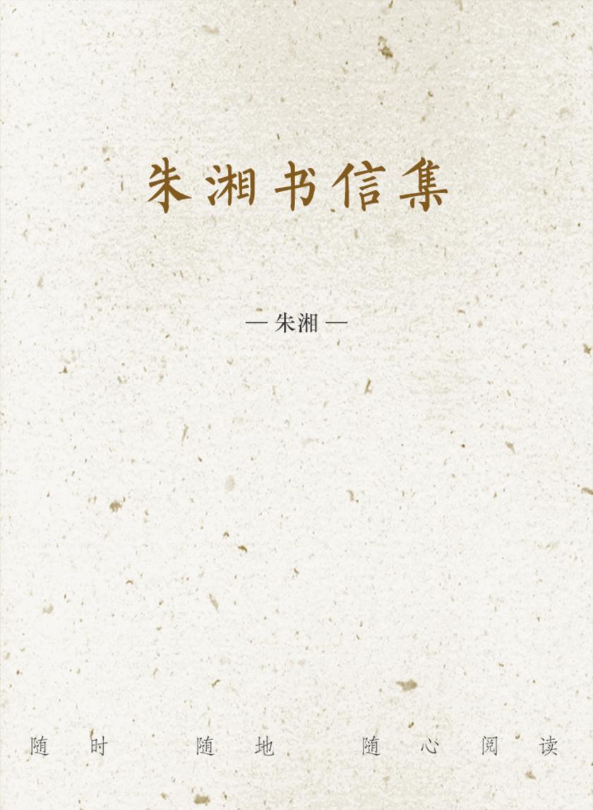 朱湘书信集